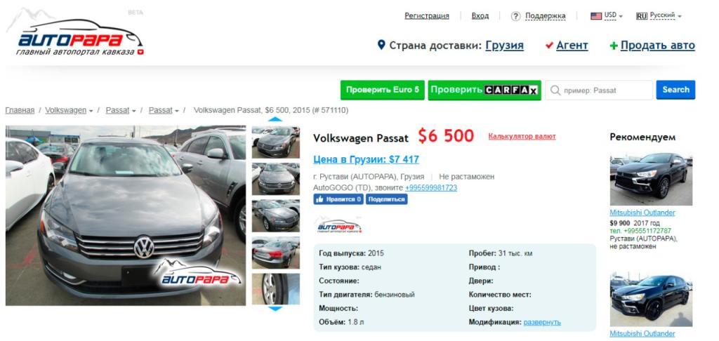 Как пригнать машину из Грузии в Украину с новым акцизом